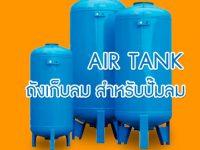 TANK (ถังพักลม)